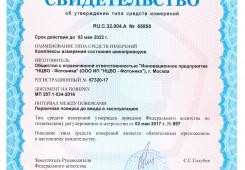 List of company certificates