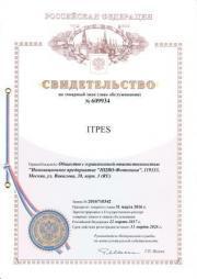 Свидетельство на товарный знак ITPES